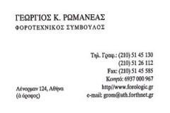ΦΟΡΟΛΟΓΙΣΤΙΚΑ